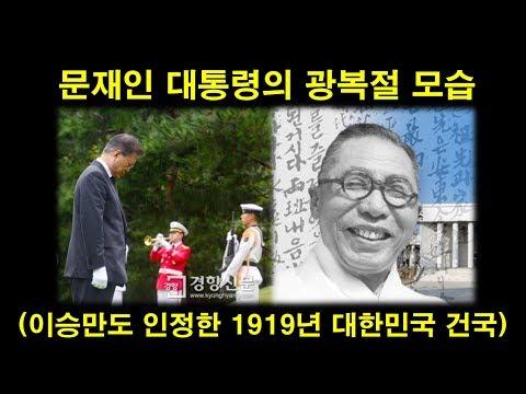 문재인대통령의 광복절 아침.