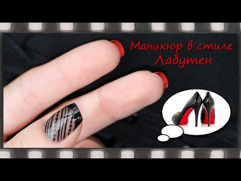 Маникюр в стиле Лабутен. Дизайн ногтей Вуаль, Колготки | Louboutin Nail Art