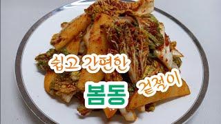 쉽고 간편한 봄동 겉절이(拌春白菜)/아삭아삭 입맛을 돋…