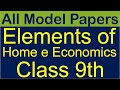 Model Papers: Elements of Home e Economics 9th Class