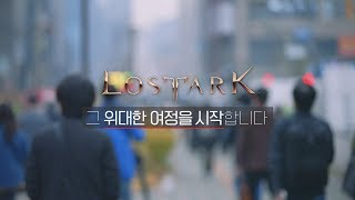 [스마일게이트] Yes! we are Ready to Lost Ark.