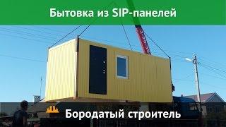 видео строительная бытовка