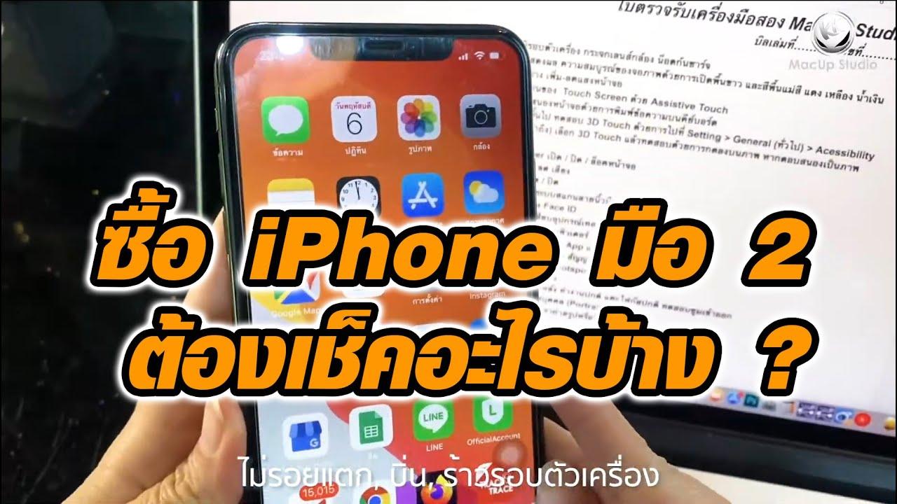 ซื้อ iPhone มือสองต้องเช็คอะไรบ้าง | How to