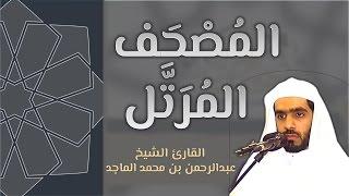 القرآن الكريم كاملاً - الشيخ عبدالرحمن الماجد (2/1) The Complete Holy Quran