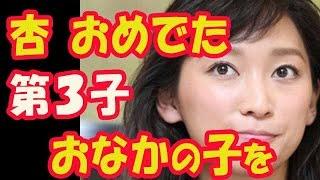 【朗報】杏が第3子妊娠 おなかの子を気遣い黒ワンピース ◼  日々、動画...