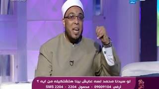 وبكرة أحلى | متصل قرر ينتحر شوفوا الشيخ محمد أبو بكر رد عليه أزاي