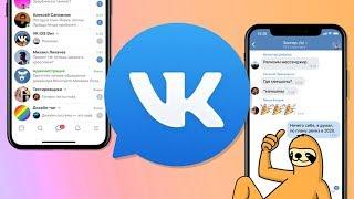 НОВЫЙ мессенджер от ВКОНТАКТЕ скоро на android и iOS
