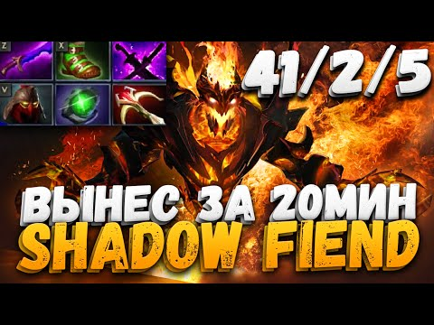 видео: РАМПАГА! 40 КИЛЛОВ ЗА 20 МИНУТ | СФ НЕУДЕРЖИМ | dota 2 shadow fiend