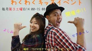 yoshimiとせき あっしの「わくわくキッズイベント」ってなーに? 星乃みづき 検索動画 17