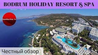 Честные обзоры отелей Турции: BODRUM HOLIDAY RESORT & SPA 5 *