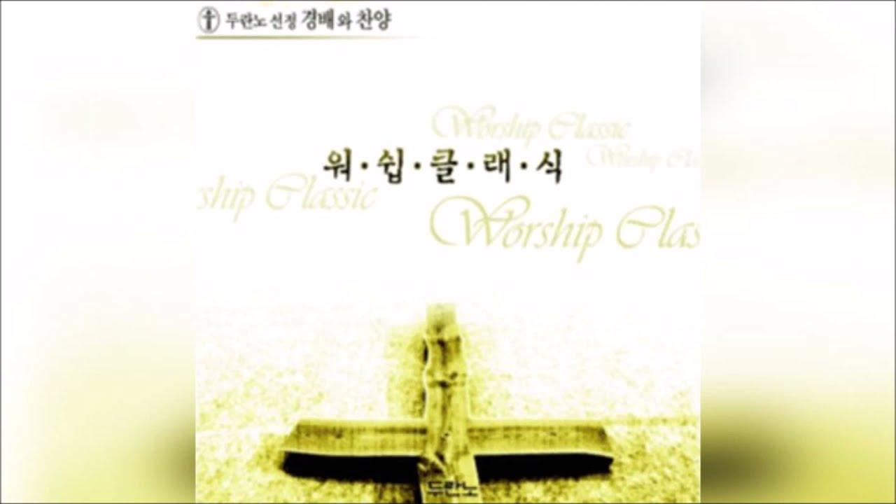 두란노 선정 경배와 찬양 vol.1 - 워십클래식