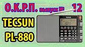 Радиоприемник degen de-1103 — купить сегодня c доставкой и гарантией по выгодной цене. Радиоприемник tecsun pl-210. 23 258 тнг. 2 отзыва1.