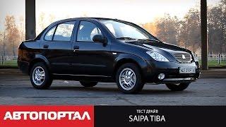 Тест-драйв Saipa Tiba от АвтоПортала