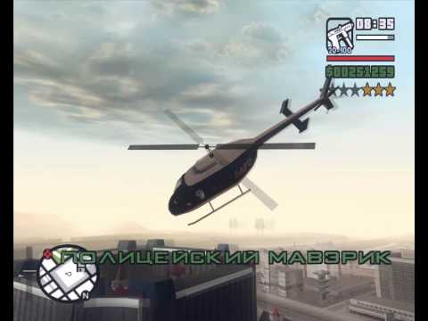 Как украсть вертолет у полицейских в Gta San Andreas