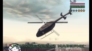 Как украсть вертолет у полицейских в Gta San Andreas(Небольшое видео пособие., 2012-05-19T11:58:54.000Z)