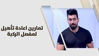 تمارين اعادة تأهيل لمفصل الركبة - أحمد عريقات