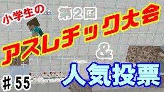 ビターのマインクラフト【WiiU】実況!小学生の第2回アスレチック大会! ♯55 thumbnail