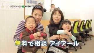 アイアール保険相談ひろばCM 2017