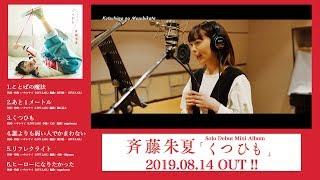 斉藤朱夏Debut Mini Album 『くつひも』 クロスフェード