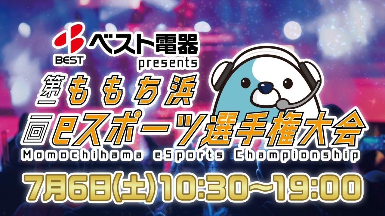 【公式】第二回ももち浜eスポーツ選手権大会|テレビ西日本