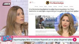 Εκπομπή στην Κύπρο παίζει είδηση από το Κουλούρι για τον Κορωνοϊό ως αληθινή | Luben TV