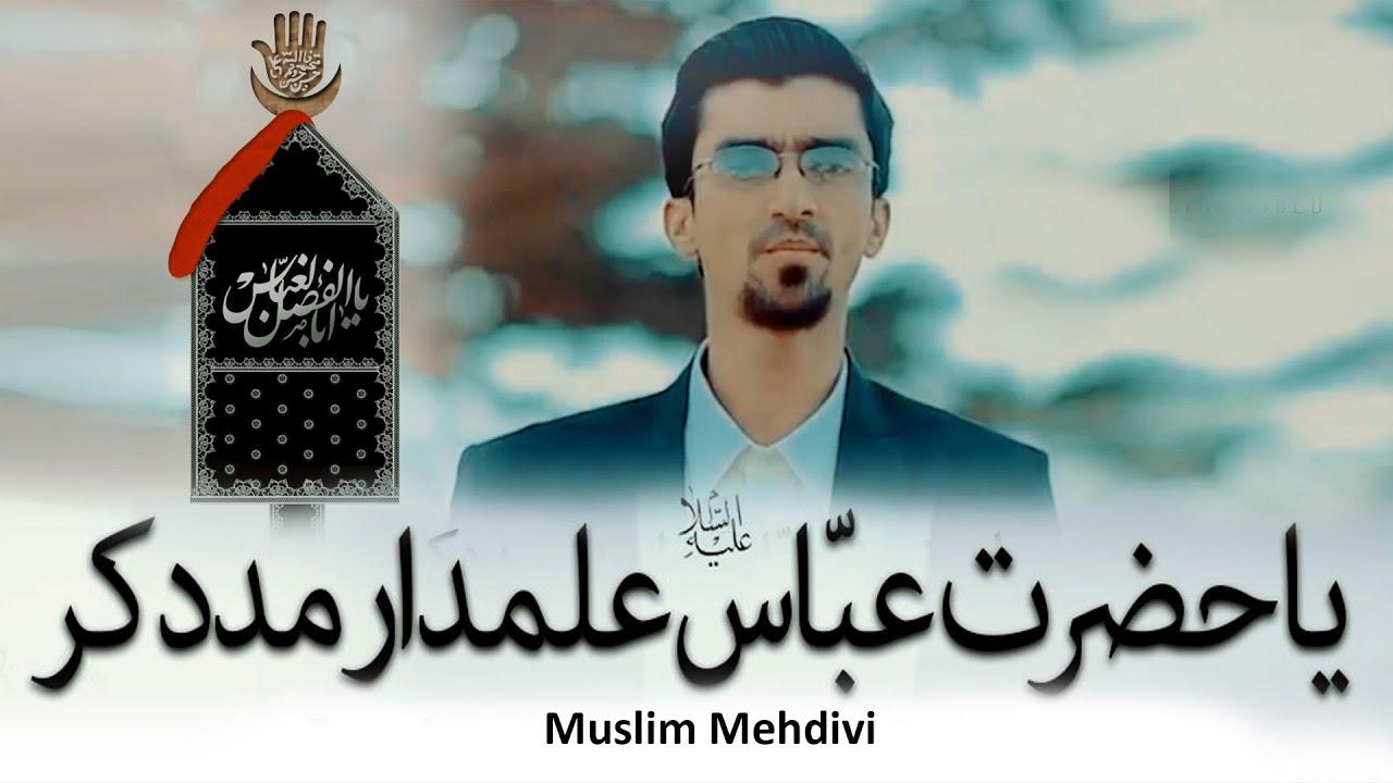 Download Ya Hazrat e Abbas Alamdar Madad Kar | Muslim Mehdavi | New Manqabat 2020