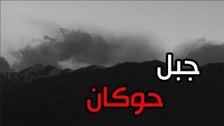 قصص جن : جبل حوكان !!! (واقعيه)
