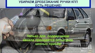 Устраняем дребезг ручки КПП на авто Лада ВАЗ 2115, 2114, 2113