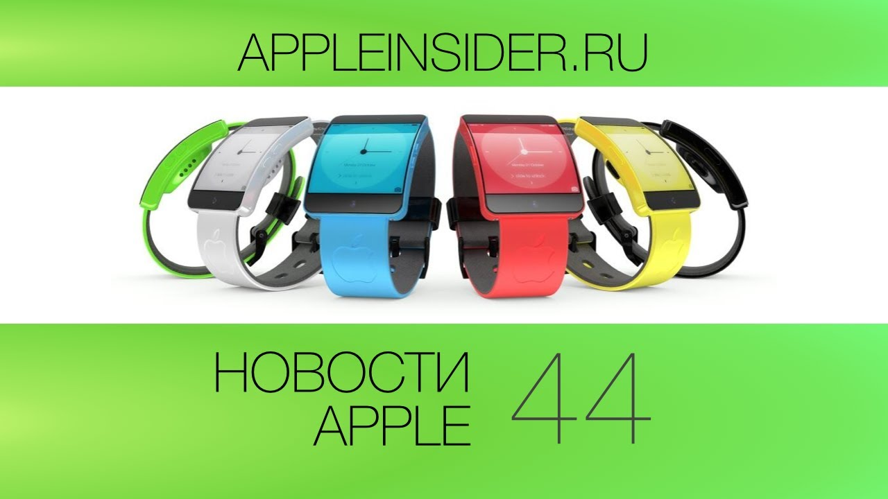 Новости Apple, 44 выпуск: iOS 7.1 beta 4, iTunes U в России и iWatch