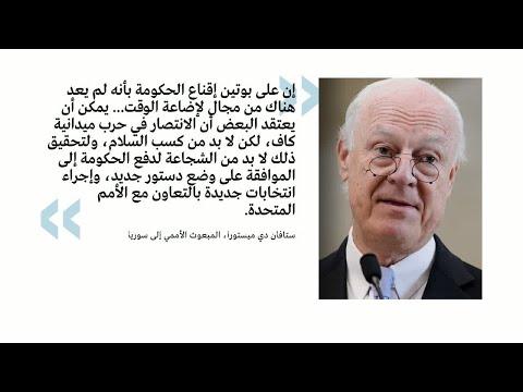 دي ميستورا يستنجد بموسكو لتحقيق السلام في سوريا  - نشر قبل 3 ساعة