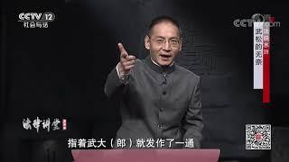 《法律讲堂(文史版)》 20200422 法说水浒·武松的无奈  CCTV社会与法