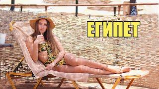 ЕГИПЕТ 2019 Пляж и море ОТЕЛЬ JAZ MIRABEL BEACH 5* | 7 ДНЕЙ ЗАКРЫТ ПАНТОН Как КУПАТЬСЯ В МОРЕ?