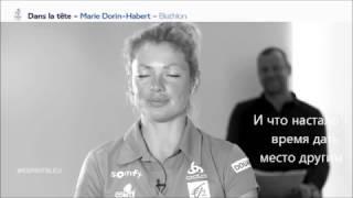 Мари Дорен-Абер, интервью от 27.11.16