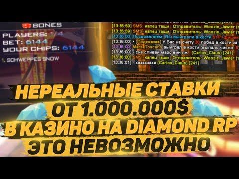 НЕРЕАЛЬНЫЕ СТАВКИ ОТ 1.000.000$ В КАЗИНО НА DIAMOND RP - GTA SAMP