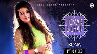 Amar Allay Korbe Tomar Bichar - Kona (Bangla Folk Song)