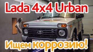 Lada 4х4 Urban: сгниет, но медленнее?