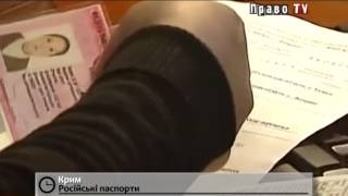 До конца установленного срока все желающие в Крыму не успеют получить паспорт гражданина РФ
