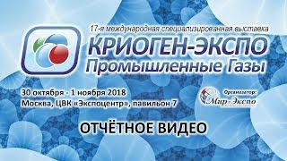 17-я выставка Криоген-Экспо. Промышленные газы - 2018: отчётное видео