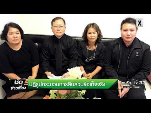 ย้อนหลัง ขีดเส้นใต้เมืองไทย : ปฏิรูปกระบวนการสืบสวนข้อเท็จจริง