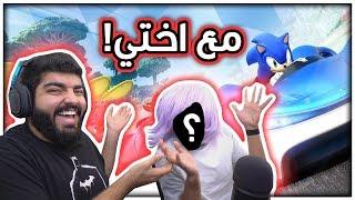 سونيك سيارات مع أختي !! - Team Sonic Racing