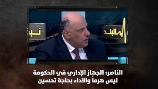 الناصر: الجهاز الإداري في الحكومة ليس هرماً والأداء بحاجة تحسين - نبض البلد