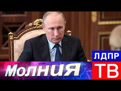 Путин вмешался в строительство ГОК в Челябинске. Молния от 06.12.17