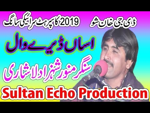 saraiki-song-i-dery-wal-i-monawar-shahzad-i-new-hd-song-2019
