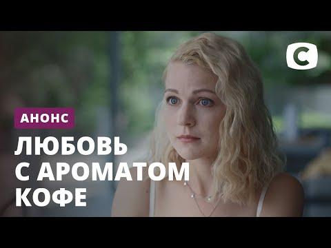 Любовь с ароматом кофе (2020)