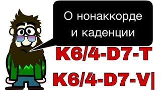 13 урок: Нонаккорд. КАДЕНЦИЯ при классической гармонизации: К6/4 и D7.(Курс