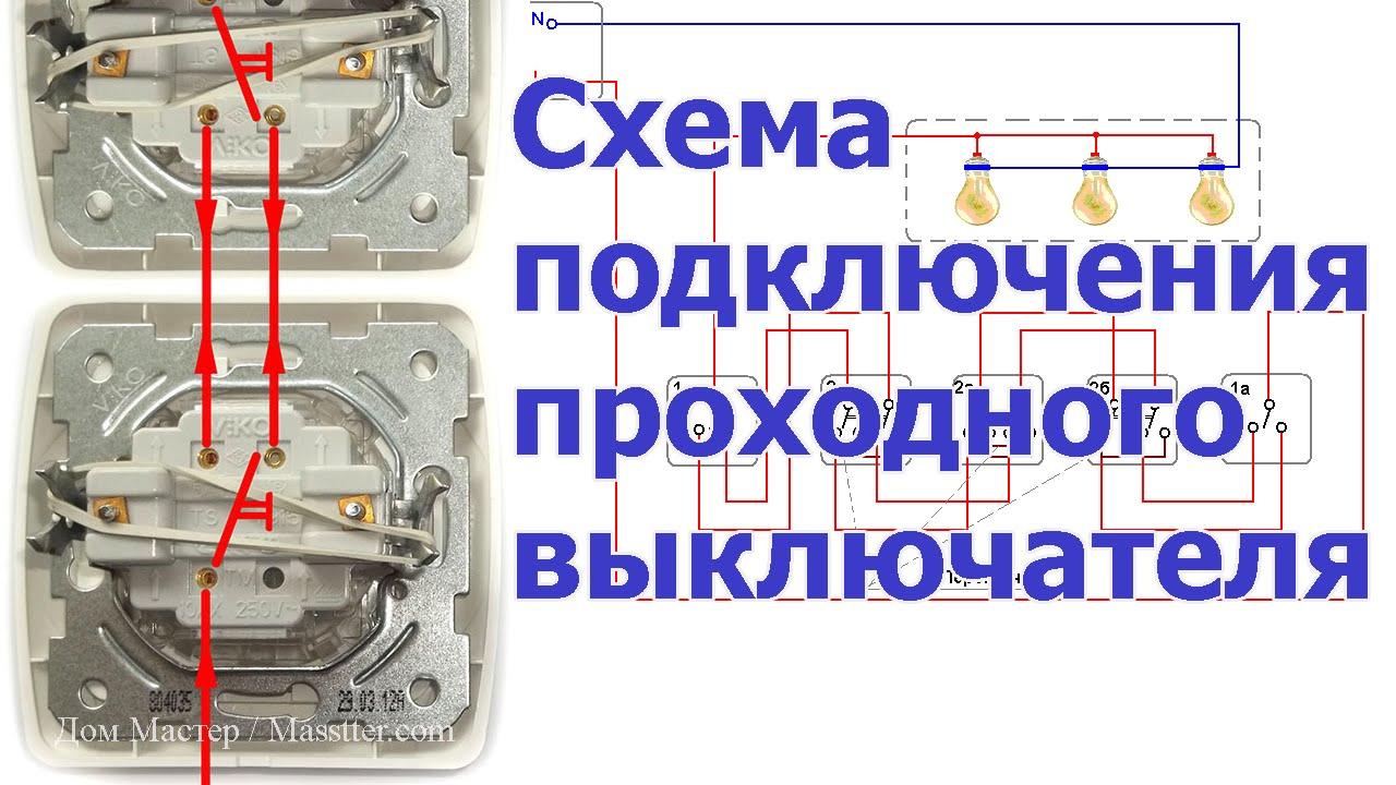 Электрическая схема проходного выключателя фото 848