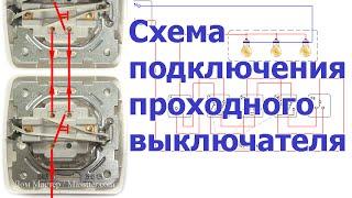 Подключение проходного выключателя | Схема | Принцип действия