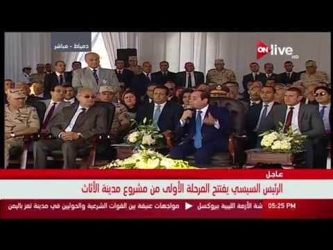 لحظة انفعال الرئيس السيسي على أحد المشاركين بافتتاح مدينة الأثاث بدمياط