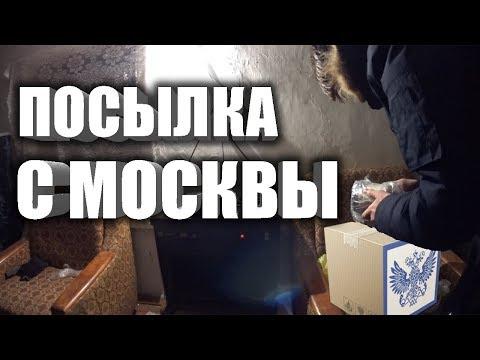 ПОСЫЛКА С МОСКВЫ // НАКОРМИЛИ СОБАКУ
