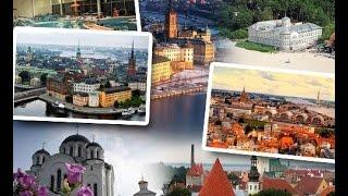 видео Тури в Прибалтику